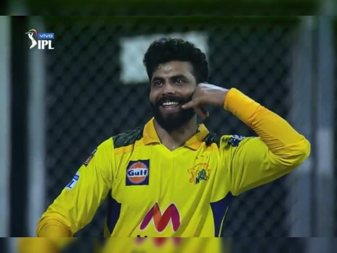 IPL 2021, CSK vs RR T20 : IPL 2021: Ravindra Jadeja Celebrates In Style After Taking 4 Catches vs Rajasthan Royals, Video | IPL 2021, CSK vs RR T20 : चेन्नईच्या विजयानंतर चर्चा असेल तर रवींद्र जडेजाच्या भन्नाट सेलिब्रेशनची, Video