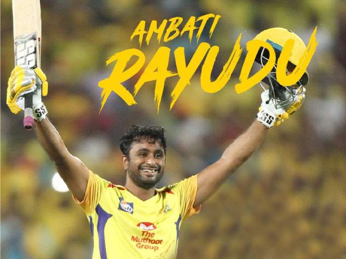 CSK vs SRH IPL 2018 LIVE: 'KS Ss L' battle for captains, Chennai to make 'play-off' | CSK v SRH IPL 2018 : अंबाती रायुडूचा भव्य 'शतकोत्सव', चेन्नईचा 'विजयोत्सव'