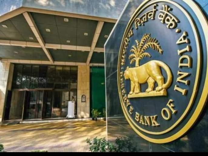 RBI likely to take important decisions | आरबीआय महत्त्वाचे निर्णय घेण्याची शक्यता