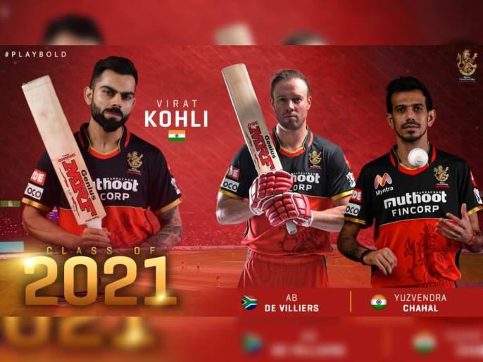 IPL Retention : The Royal Challengers Bangalore retain 12 players, Released Aaron finch ahead of IPL 2021 auction | IPL Retention : रॉयल चॅलेंजर्स बंगळुरूनं १२ तगड्या खेळाडूंना कायम राखले, ऑसी कर्णधाराला बाहेर काढले