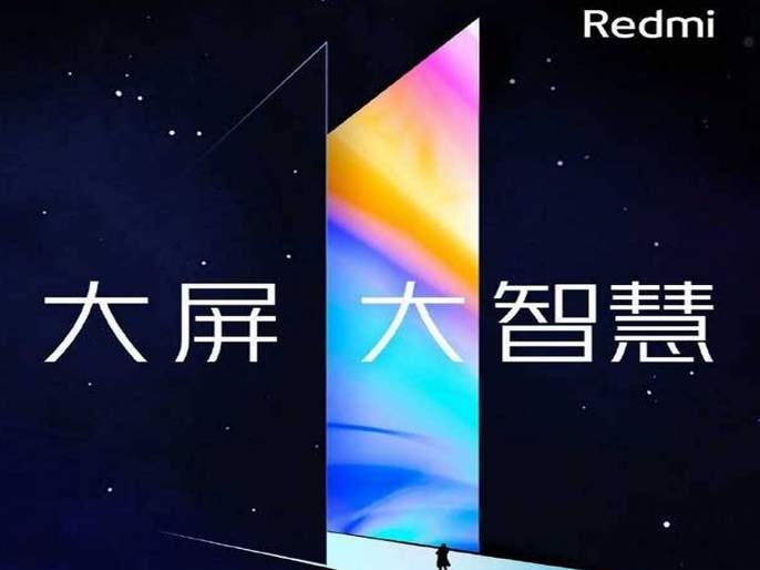 Redmi will launch big screen smart TV and note 8 in cheap price   Redmi: कमी किमतीत 'मोठ्ठ्या' स्मार्ट टीव्हीवर लुटा मनोरंजनाचा आनंद