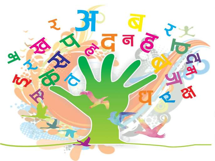 Thoughts and Languages | विचार आणि भाषा