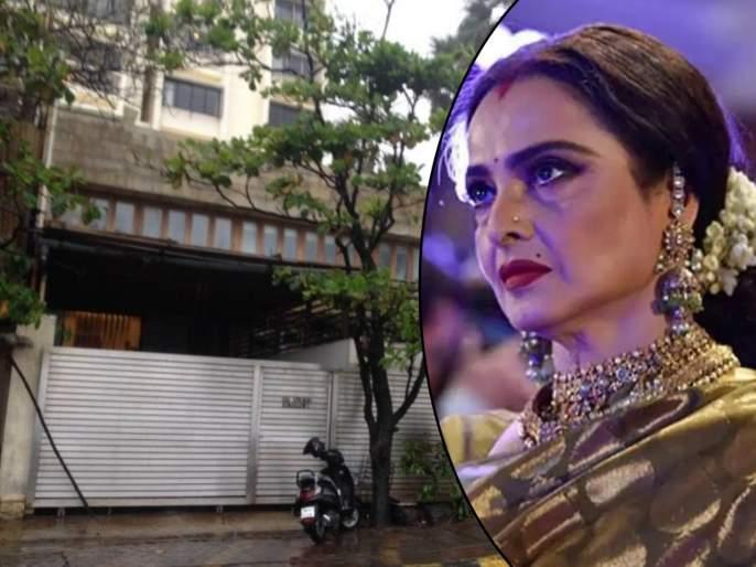 Security Guard Of Veteran Actress Rekha's Bungalow Tests Positive For Coronavirus | रेखा यांच्या घरात कोरोनाचा शिरकाव, बंगला केला सील