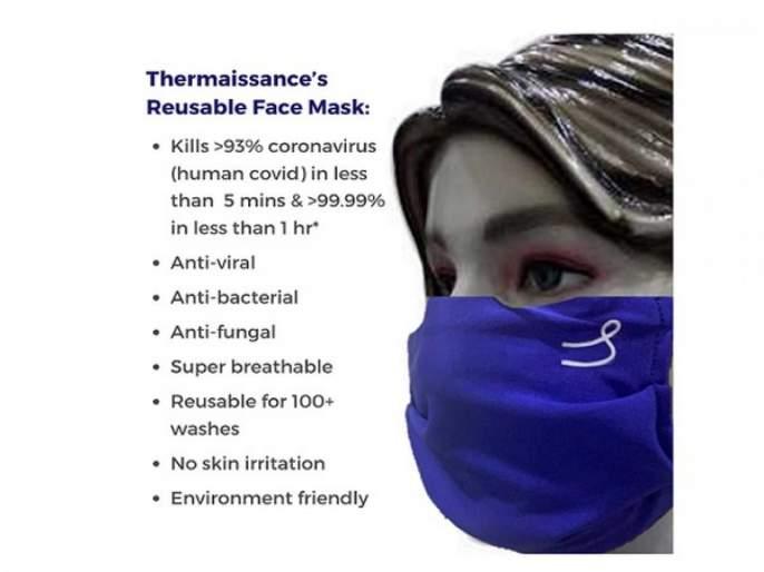 Coronavirus : Mumbai based startup create a face mask which can kill coronavirus tested by US based iso certified laboratory | Coronavirus : क्या बात! मुंबईत बनवलेला मास्क कोरोना व्हायरसला करणार नष्ट; अमेरिकन लॅबने दिली मंजूरी, वाचा किंमत