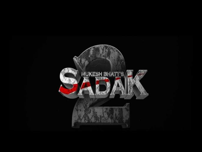 Sanjay Dutt and Alia Bhatt starrer Sadak 2 will be streaming on disney plus hotstar from 28th august | प्रतिक्षा संपली! याच महिन्यात रिलीज होणार आलिया-संजयचा 'सडक २', जाणून घ्या कधी आणि कुठे?