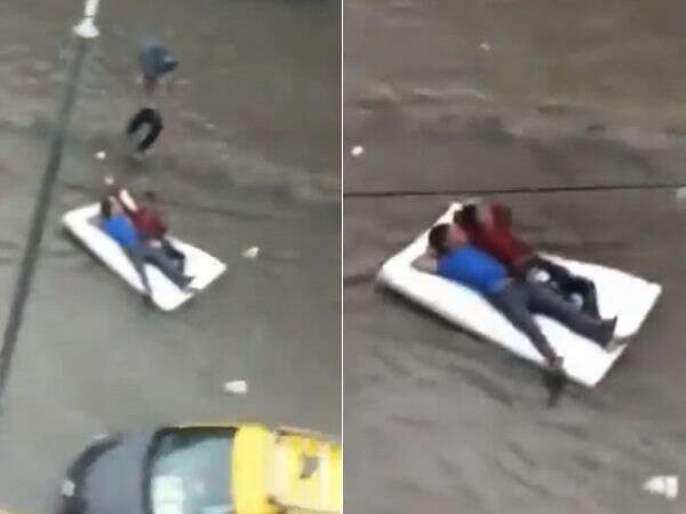 Viral Video : two guys floating on a bed in flooded Mumbai rains   Viral Video : नादखुळा... पाण्यातून वाट काढताना लोकांची हालत; 'ते' दोघं गेले स्टाईलमध्ये तरंगत!