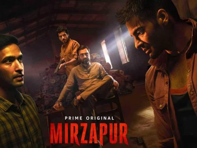 Mirzapur 2 release date : Pankaj Tripathi, Ali Fazal crime based web series premiere in September   प्रतिक्षा संपली! आली रे आली 'मिर्झापूर २' ची रिलीज डेट आली, पंकज त्रिपाठी-अली फजल पुन्हा करणार धमाका!