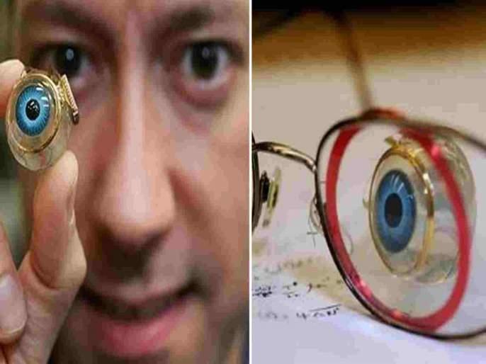 Scientists created worlds first bionic eye which will remove congenital blindness preparations to put it in brain | खूशखबर! वैज्ञानिकांनी तयार केला जगातला पहिला 'बायोनिक' डोळा, दृष्टीहिनांना बघता येणार जग...