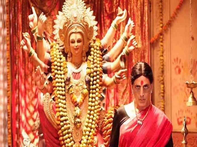 People alleges Akshay Kumar Laxmi Bomb promotes love jihad demands ban on the film   अक्षय कुमारचा 'लक्ष्मी बॉम्ब' पुन्हा वादाच्या भोवऱ्यात, 'या' कारणाने होतीय बॅन करण्याची मागणी