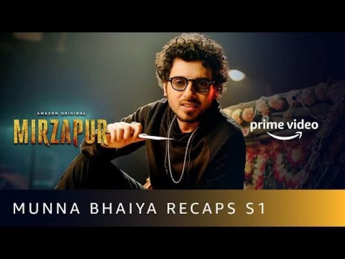 Mirzapur 2 Munna Bhaiya rap song out   Mirzapur 2 : मुन्ना भैयाच्या रॅप सॉंगवर थिरकणार फॅन्स, व्हिडीओ झाला व्हायरल