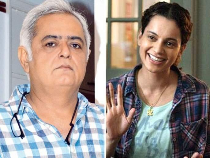 Hansal Mehta talks about his painful time with Kangana Ranaut on Simran set | दिग्दर्शक म्हणाले कंगनासोबत काम करण्याचा अनुभव वेदनादायी, सेटवर तिनेच घेतला होता सर्व कंट्रोल...