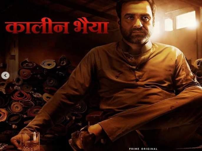 Mirzapur 2 Pankaj Tripathi acting from neck going viral fans demand award | Mirzapur 2 : पंकज त्रिपाठीने केवळ मान हलवून केलाय धमाका, फॅन्सकडून अवॉर्डची मागणी