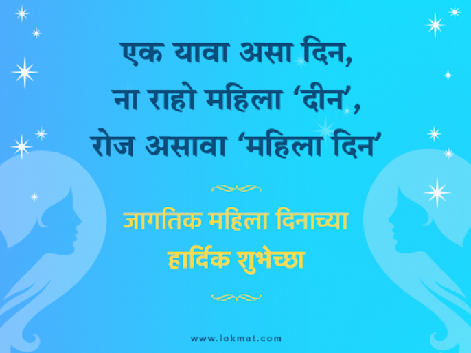 Womens Day 2021 : Wishes images, quotes, photos, greeting message Whatsapp and facebook status in Marathi | Women's Day 2021 : जागतिक महिला दिनानिमित्त शुभेच्छापत्रे, Facebook आणि WhatsApp मेसेज