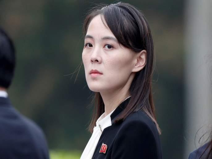 Kim Jong Un's sister Kim Yo Jong warns Joe Biden   'जर सुखाने झोपायचं असेल तर....' ज्यो बायडन यांना किम जोंग उनच्या बहिणीचा इशारा....