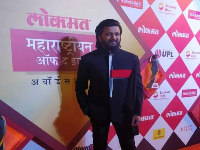 LMOTY 2019: Actor Ritesh Deshmukh: Maharashtra's pride on Lokmat's platform | LMOTY 2019: अभिनेता रितेश देशमुख 'लोकमत'च्या व्यासपीठावर महाराष्ट्राचा गौरव