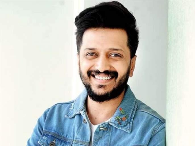 Riteish Deshmukh says, 'Mauli' is not your name | रितेश देशमुख म्हणतोय, तर 'माऊली' आपले नाव नाही
