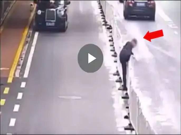 Man tried to jump out of divider but falls down on road with railing see video | चालायचा कंटाळा केला अन् शॉर्टकट चांगलाच अंगाशी आला; भररस्त्यात झाली अशी फजिती, पाहा व्हिडीओ