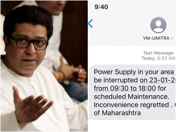Lower level 'politics by government', MSEB drop electricity on MNS rally program   खालच्या पातळीवरील 'राज'कारण, मनसे अधिवेशनाला 'महावितरणचा शॉक'