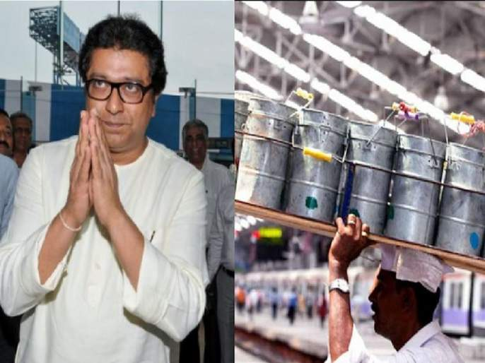 We are not allowed to attend English medium schools; Dabewala's complaint to mns chief Raj Thackeray | इंग्रजी माध्यमाच्या शाळांमध्ये आम्हाला येण्याची परवानगी दिलेली नाही; डबेवाल्यांची राज ठाकरेंकडे तक्रार