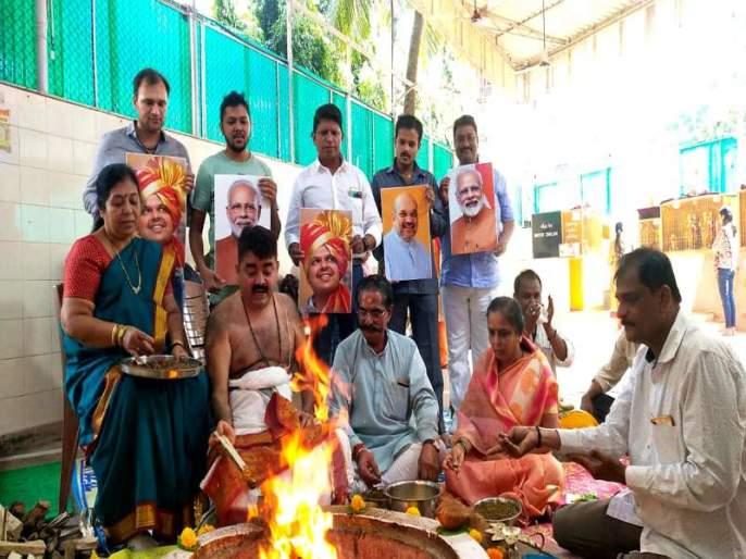 The function of the BJP workers is to establish a BJP government in the state | राज्यात भाजपाचे सरकार स्थापन होण्यासाठी कार्यकर्त्यांचे कायसिद्धी हवन