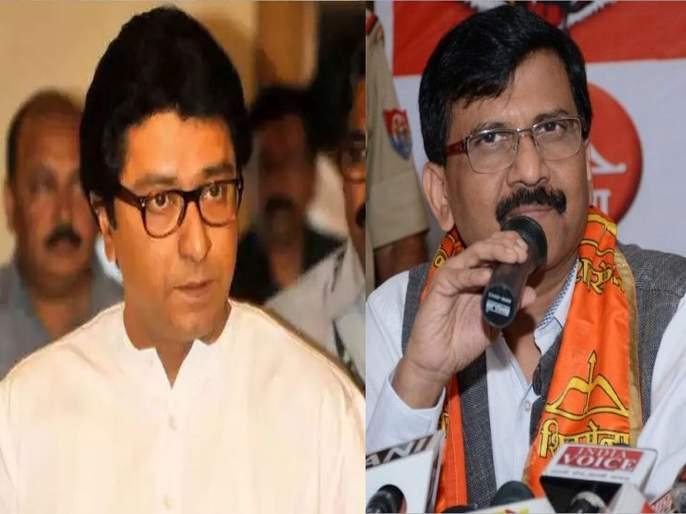 Sanjay Raut react on Raj Thackeray's ED Inquiry, Say's... | गुन्हा केला नसेल तर चौकशीला निडरपणे सामोरे जावे - संजय राऊत