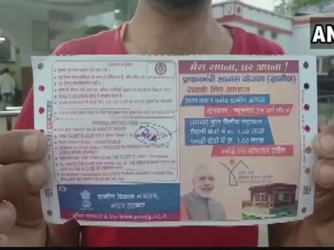 Action Fast! Two employees suspended for the post of Modi's photo are suspended   कारवाई फास्ट! मोदींच्या फोटोचे रेल्वे टिकीट देणाऱ्या कर्मचाऱ्यांचे निलंबन