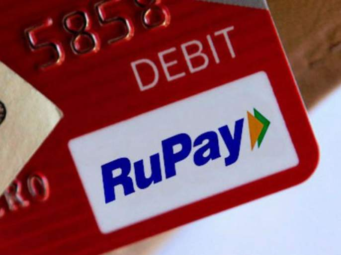 if you have a rupey card so you will get a great discount on shopping here know the details | Rupay Card असेल तर मिळवा शानदार ऑफर्स! 'या' ठिकाणी शॉपिंगवर मिळेल जबरदस्त डिस्काऊंट