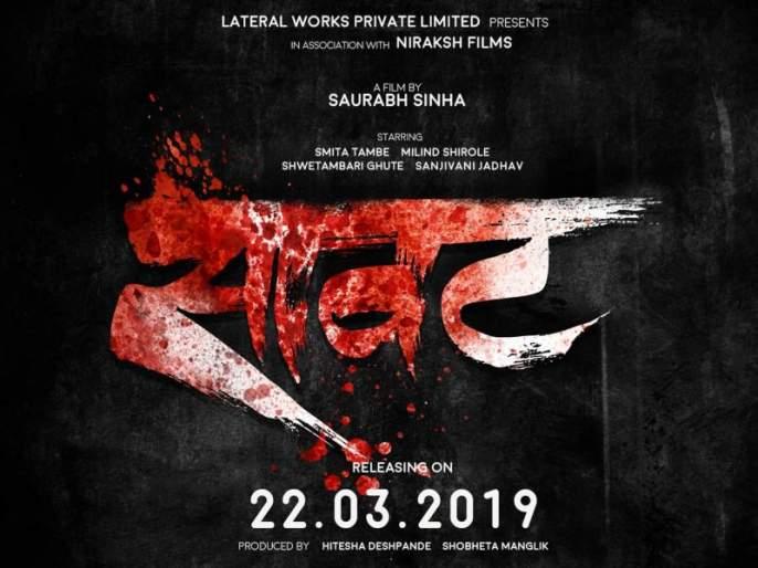 'Saavat' film release on 22nd march in theatre | 'सावट' चित्रपटाचे रहस्य 22 मार्चला उलगडणार रुपेरी पडद्यावर