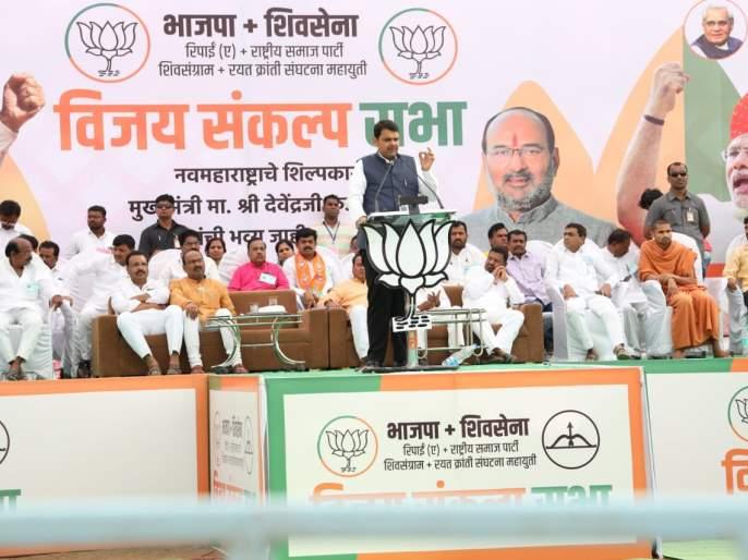 Lok Sabha Election 2019 Sanghit Mahaagadi's Mahakichadi-Devendra Fadnavis | Lok Sabha Election 2019 सांगलीत महाआघाडीची महाखिचडी-देवेंद्र फडणवीस