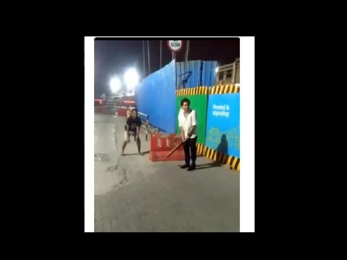 watch Video - sachin tendulkar playing cricket on road | VIDEO : क्रिकेटच्या देवाची रस्त्यावर बॅटिंग