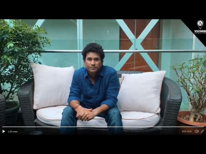 Video: Listen to what Sachin Tendulkar is saying; Don't boycott corona-positive patients from the community svg   Video : ऐका सचिन काय सांगतोय; कोरोना पॉझिटिव्ह रुग्णांना समाजापासून दूर करू नका, पण...