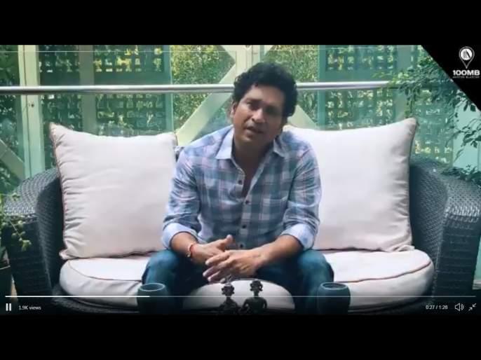 Video : My family & I are at home, will not be stepping out for the next 21 day, say Sachin Tendulkar svg | Video : सचिन तेंडुलकरचा मास्टर स्ट्रोक; कोरोना व्हायरसला हरवण्यासाठी केला दृढ निश्चय