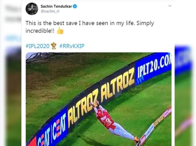 RR vs KXIP Latest News : This is the best save I have seen in my life, Sachin Tendulkar on Nicholas Pooran Sensational fielding    Video : फिल्डींग कोच जाँटी ऱ्होड्स असेल, तर मग अशी फिल्डींग होणारच; सचिन तेंडुलकरही म्हणाला, Simply incredible!