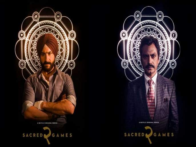 Sacred Games 2 Review : Saif Ali Khan, Nawazuddin Siddiqui and Pankaj Tripathi starrer second season is more interesting than first   Sacred Games 2 Review : थ्रिलर आणि अफलातून परफॉर्मन्सचा डबल डोज 'सेक्रेड गेम्स २'!