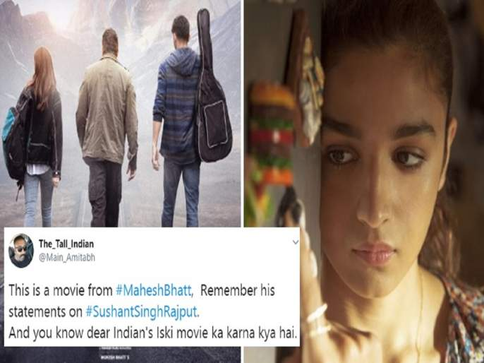 people demand boycott alia bhatt sadak 2 movie for nepotism demand boycott film | 'आलिया, महेश भटला धडा शिकवा...'! नेटकरी भडकले '#BoycottSadak2' म्हणत मैदानात उतरले