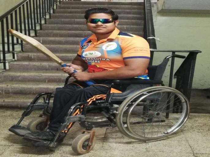 Sahil Syyed of Dapodi in the wheelchair 20-20 cricket team   व्हीलचेअर २०-२० क्रिकेट संघात दापोडीच्या साहिल सय्यदची निवड