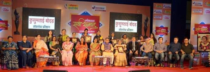The self-proclaimed work of 'Lokmat Sakhi Samman' honour | नि:स्पृह कार्याला 'लोकमत सखी सन्मान'चे कोंदण :कर्तृत्ववान स्त्रीशक्तीला सलाम !