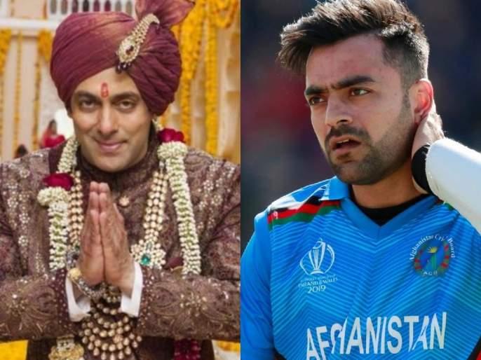 Twitterati compare Rashid Khan with Salman Khan after his declaration of marrying only after winning the World Cup | अफगाणिस्तानच्या रशीद खानची होतेय 'दबंग' सलमानशी तुलना; कारण जाणून थक्कच व्हाल