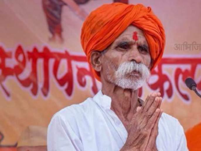 sack to sanjay raut from all posts sambhaji bhide urges to cm uddhav thackeray | 'उद्धव ठाकरेंना कळकळीची प्रार्थना करतो की...', संभाजी भिडेंची विनंती