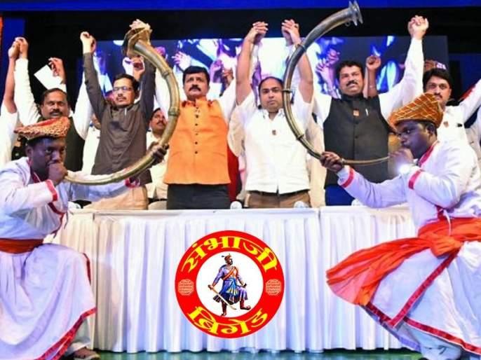 Sambhaji Brigade will contest Lok Sabha elections for 30 seats in the state! | संभाजी ब्रिगेड राज्यात ३० जागांवर लोकसभा निवडणूक लढणार!