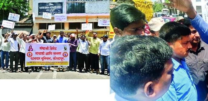 Assistant Commissioner of Police on the road - Sambhaji Brigade Mathadi, General Workers Union Movement | सहायक कामगार आयुक्तांना रस्त्यावरच रोखले -: संभाजी ब्रिगेड माथाडी, जनरल कामगार युनियनचे आंदोलन