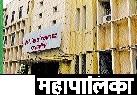 'PWD' needs the Commissioner's residence | 'पीडब्ल्यूडी'ला पाहिजे आयुक्तांचे निवासस्थान -: जागा परत करण्याची मागणी
