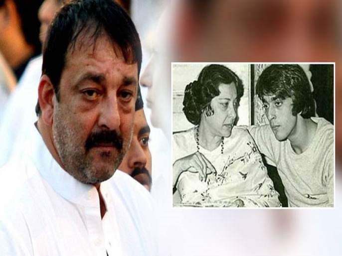 sanjay dutt suffering lungs cancer mother nargis also died due cancer   संजय दत्तच्या आयुष्यात कॅन्सर परतला, याआधी याच आजाराने हिरावून घेतला होता आयुष्यातला आनंद