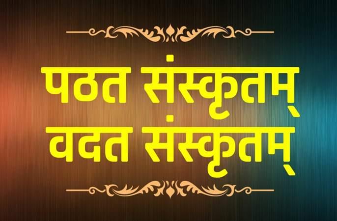 Class 10th (Complete Sanskrit) Papers | इयत्ता १०वी (पूर्ण संस्कृत)कृतिपत्रिका