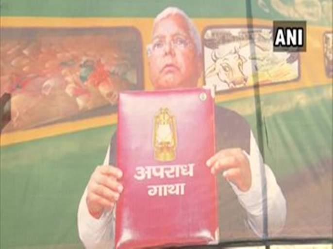 Poster War in Bihar: Corruption Express called for Lalu Yadav | बिहारमध्ये 'पोस्टर वॉर' : लालू यादव यांना संबोधले 'करप्शन एक्सप्रेस'
