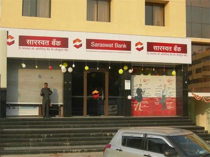 Saraswat Bank ranks second in India in forbes survey | सारस्वत बॅँकेने पटकावलाभारतातील दुसरा क्रमांक
