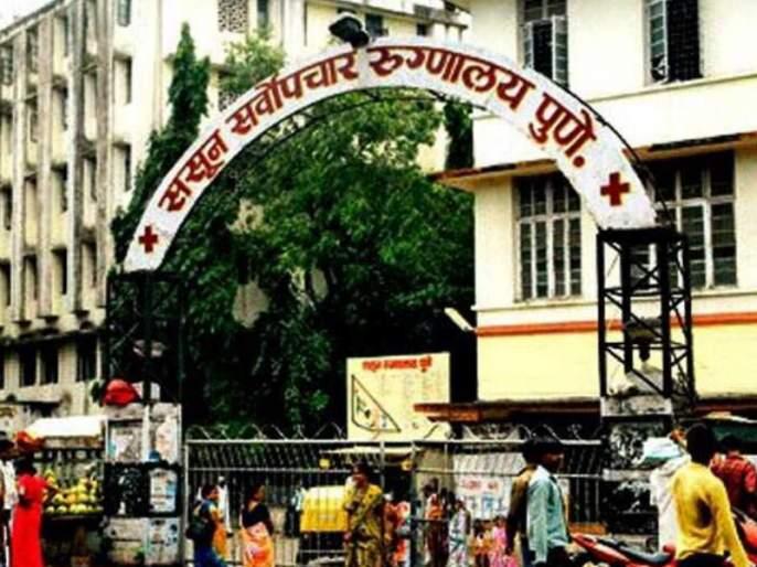 Take action against Aarti Kondhre or will stop work ; warning by sasoon doctors | आरती काेंढरे यांच्यावर कारवाई करा अन्यथा काम थांबवू ; ससूनच्या डाॅक्टरांचा इशारा