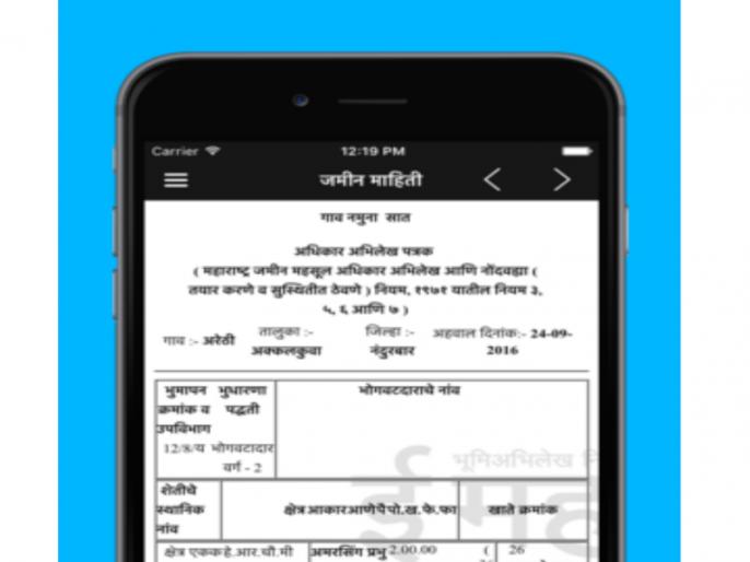 people are geting digital land registration | नागरिकांचा डिजिटल सातबारा घेण्याकडे कल