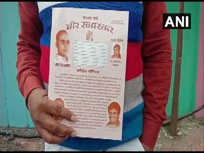 ratlam controversy over distribution of copies covered by veer savarkar in government school | स्वातंत्र्यवीर सावरकरांचा फोटो असलेल्या वह्या शाळेत वाटल्या, प्राचार्यांचं निलंबन
