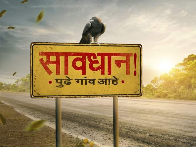 Saavdhan, Pudhe Gav Aahe Movie poster released | 'सावधान, पुढे गाव आहे' चित्रपट लवकरच प्रेक्षकांच्या भेटीला, पोस्टर झाले प्रदर्शित